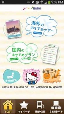 日本旅行(JRセットプラン、国内宿泊・海外旅行)ツアー予約