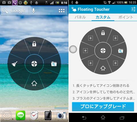 Floating Toucher:ランチャーを起動(左)設定画面(右)