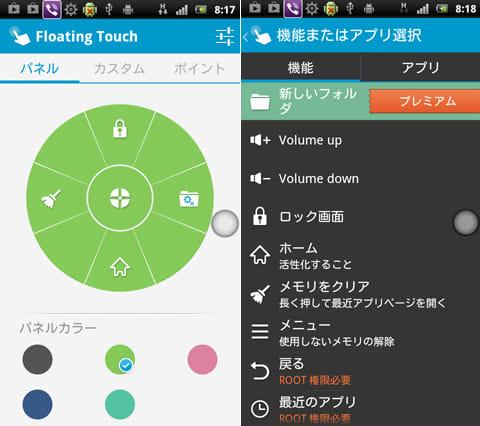 Floating Toucher:「パネル」でカラーの変更(左)「カスタム」からアプリや機能を登録できる(右)