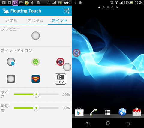 Floating Toucher:「ポイント」で丸いボタンのデザインを変更(左)変更後のボタン。位置は画面の端であれば自由に変えられる(右)