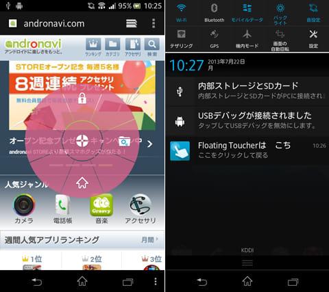 Floating Toucher:他アプリを利用中でもランチャーは起動できる(左)ステータスバー内にランチャー起動ボタンを格納できる(右)