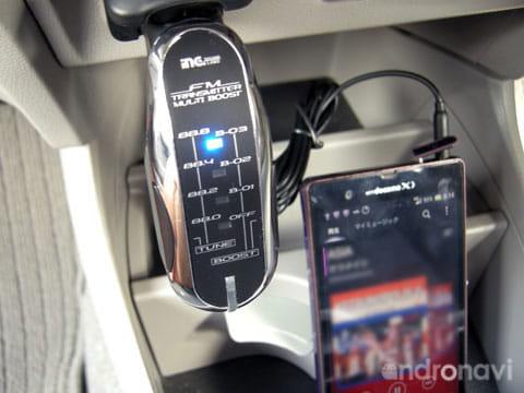 スマホの音楽を車の中で楽しめる!