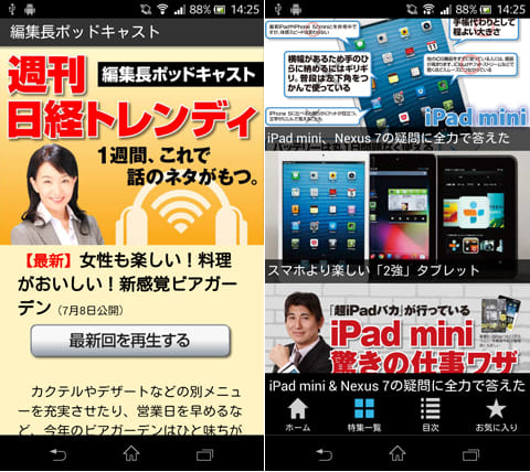 日経トレンディDigital:無料のポッドキャストを配信(左)無料で読める記事もある。もちろん使い方は有料記事と同様(右)