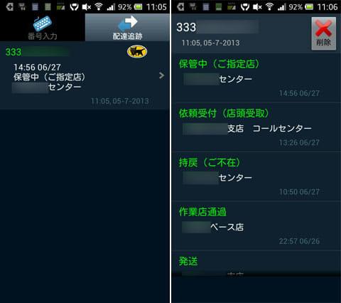 配送・配達追跡:荷物の詳細(左)どこの営業所にあるかひと目でわかる(右)