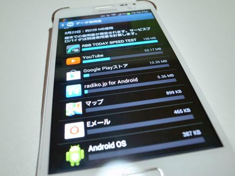 スマートフォン本体のデータ通信量設定を確認