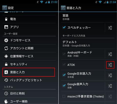 「設定」画面(左)IMEの右隣の設定アイコンをタップ(右)