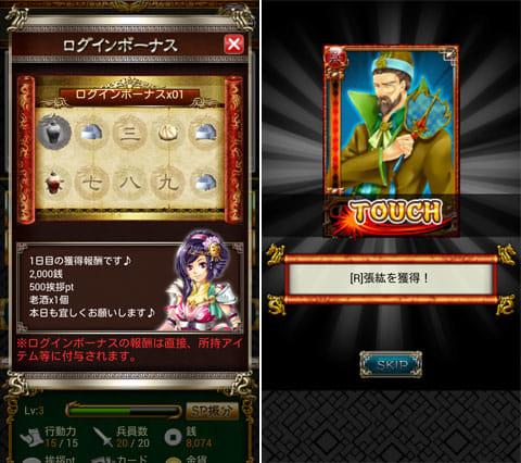 三国志BATTLE LINES [基本無料戦国カードゲーム]:毎日ログインでアイテムがもらえる(左)「銀印」を使ってレアカードをゲット(右)