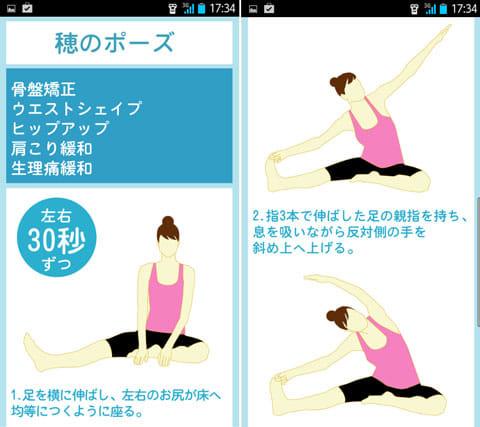 1日5分ヨガストレッチで心も体もキレイにダイエット&体質改善:「穂のポーズ」解説画面