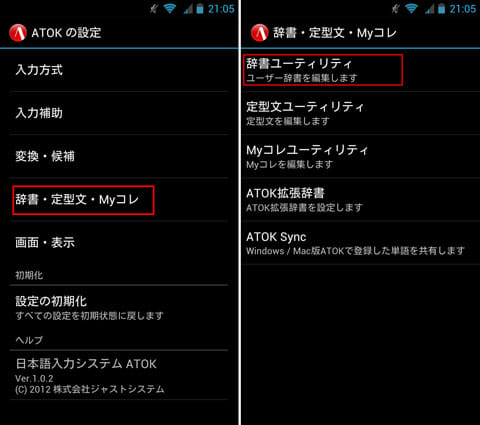 「ATOKの設定」画面(左)「辞書ユーティリティ」からユーザ辞書を編集できる(右)