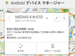 Android デバイス マネージャー