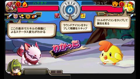 みっくすりとる ~モンスター育成無料ゲーム~:格闘ゲームのような戦闘画面
