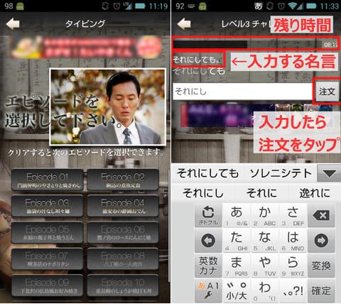 孤独のグルメタイピング:エピソード選択画面(左)タイピング画面(右)