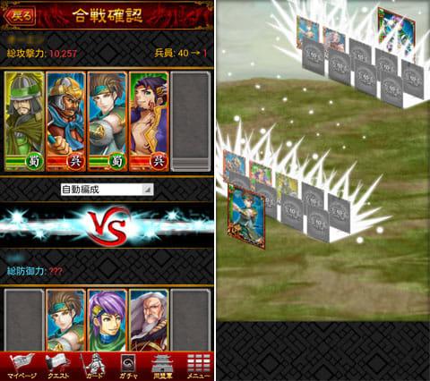 三国志BATTLE LINES [基本無料戦国カードゲーム]:「士官の書」を求めて出陣!(左)部隊vs部隊の派手な演出(右)