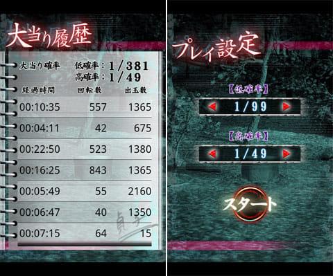 CRリング~呪いの7日間~:履歴が残るので実機シミュレーターとしても使える(左)大当たり確率が自由に設定できる(右)