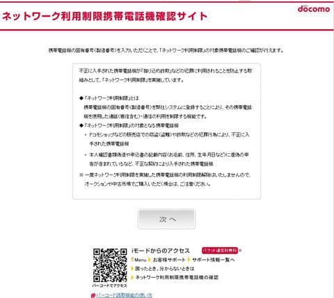 ドコモの「ネットワーク利用制限携帯電話機確認サイト」
