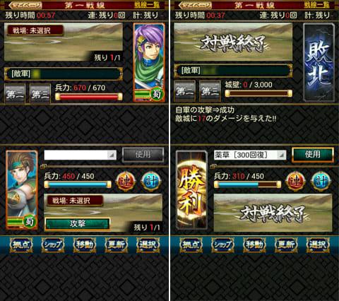 三国志BATTLE LINES [基本無料戦国カードゲーム]:まずは相手の部隊と戦闘(左)城壁を倒し見事勝利!(右)