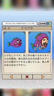 魚人育成:ポイント5