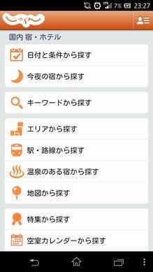じゃらん:日本最大級の情報網で宿やホテルを検索・予約
