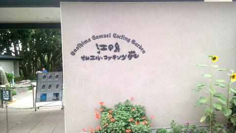 江ノ島サムエル・コッキング苑で休憩