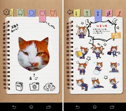 俺スタンプ~無料のドヤ顔スタンプ作成アプリ!:大好きなペットをスタンプにして友達に自慢しよう