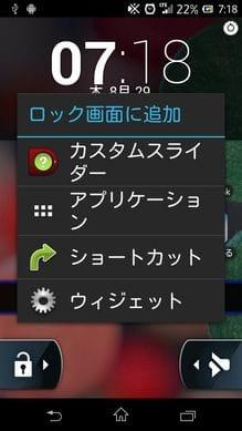 WidgetLocker Lockscreen:ホーム画面と同様にウィジェットやアプリを配置できる