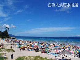 エメラルドグリーンの海が堪能できる白浜大浜海水浴場