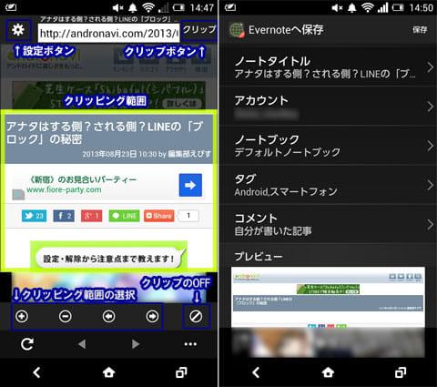Clever Clip Lite - Webクリッパー決定版:クリッピング範囲を選択(左)『Evernote』のタグ付け等は保存前に行う(右)