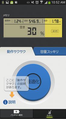 バッテリー長持ち・節電 Yahoo!スマホ最適化ツール:「最適化」をタップするだけで、容量が軽くなる