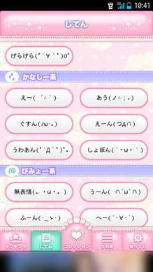 No.1顔文字アプリ★カオコレ★顔文字 + 無料お買い物券:「じてん」画面