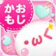 No.1顔文字アプリ★カオコレ★顔文字 + 無料お買い物券