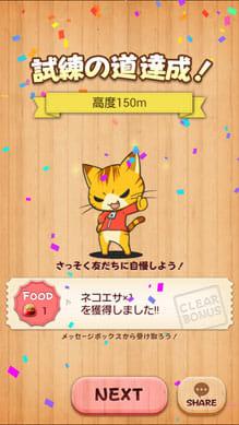 LINE Neko Jump:ポイント3