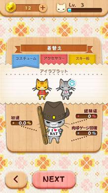 LINE Neko Jump:ポイント4