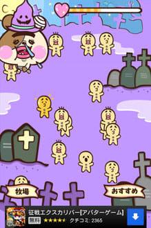 ゾンビ牧場-キモカワ動物を育成、暇つぶし無料ゲーム-:ポイント5