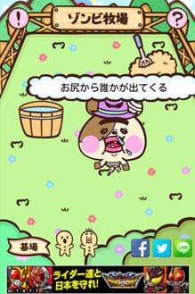 ゾンビ牧場-キモカワ動物を育成、暇つぶし無料ゲーム-:ポイント6