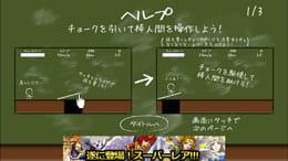 新感覚アクション! チョークダッシュ:ポイント1