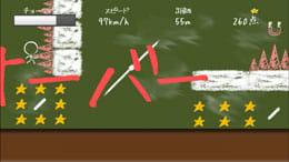 新感覚アクション! チョークダッシュ:ポイント5
