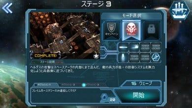 Defense Technica:3つのゲームモードにサブミッションと遊べる幅が広い。