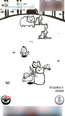 進撃の巨猫 ~地球滅亡までの10ヶ月~:ポイント1