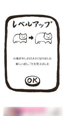 進撃の巨猫 ~地球滅亡までの10ヶ月~:ポイント2