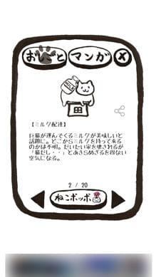 進撃の巨猫 ~地球滅亡までの10ヶ月~:ポイント5