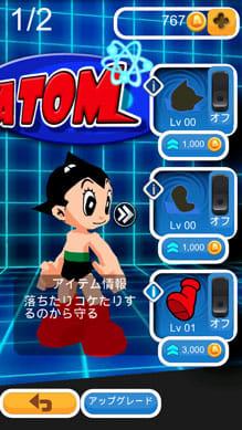Astro Boy 鉄腕アトム ダッシュ:ポイント4