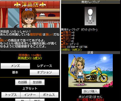 暴走列伝 単車の虎:アバターの着せ替えに必要な洋服などが揃う「洋服店」(左)試着ができるのはうれしい(右)