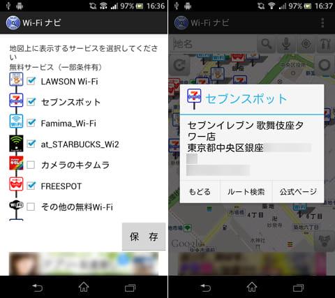 Wi-Fiナビ Wi-Fiスポット地図検索:表示するWi-Fiスポットを選択(左)各スポットの住所や電話番号を確認できる(右)