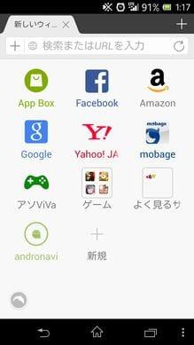 ドルフィンブラウザ:最速の無料モバイルブラウザ