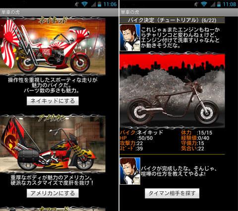 暴走列伝 単車の虎:バイクは3つのタイプから選択(左)最初はまるでチャリンコのようなバイク(右)