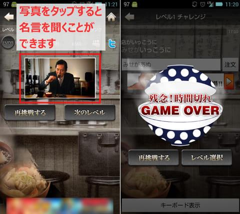 孤独のグルメタイピング:クリア画面(左)タイムオーバー画面(右)