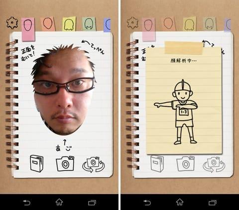 俺スタンプ~無料のドヤ顔スタンプ作成アプリ!:顔の情報を読み込んで表情を解析