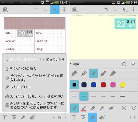 Handy Note Freeでは:使い始めはヘルプが表示されるのでわかりやすい(左)文字の太さ・色・大きさなど種類が豊富で、直感的に変更できる(右)