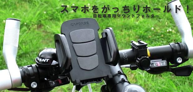 取り外し簡単!スマホをがっちりホールドする自転車専用マウントフォルダー