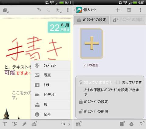 Handy Note Freeでは:写真などもポップアップから挿入可能(左)「個人ノート」を選べばパスワードで内容を保護できる(右)